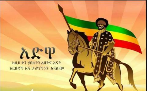 Ejigayehu Shibabaw (Gigi) - Adwa (Ethiopian Music)