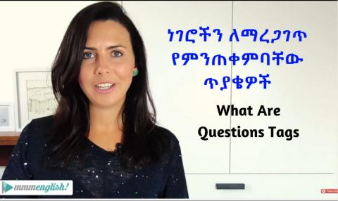What Are Questions Tags - English Conversation