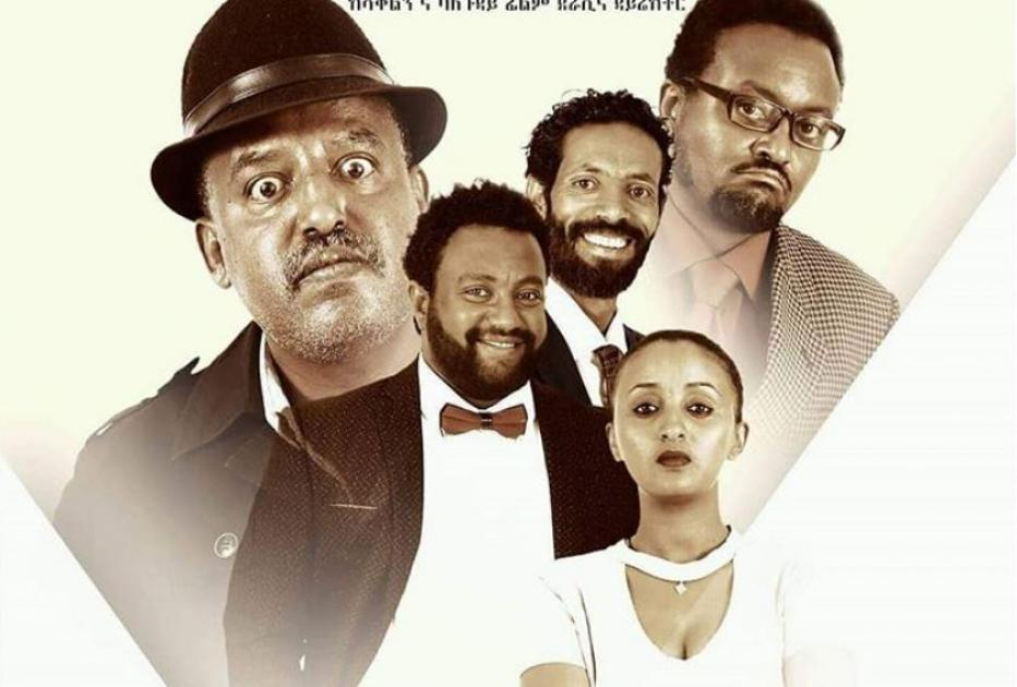 Asemelash - Ethiopian Movie Trailer