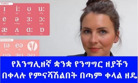 Pronunciation Training - Speaking English Course