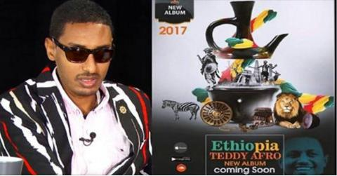 Reyot Kin - Tewodros and Dagnet on Teddy Afro (Tewodros Kassahun)