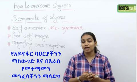 How to overcome shyness with strangers
