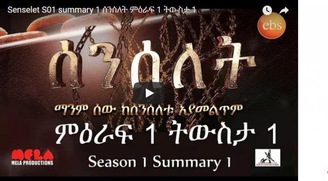 Senselet Drama -Season One Review (Ethiopian Drama)