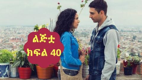 Lijitua - Part 40 (Amharic Drama from Kana TV)