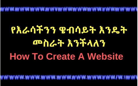 How To Create A Website  - WordPress Tutorial
