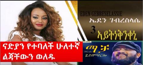 Singer Eden G/selasie give a birth