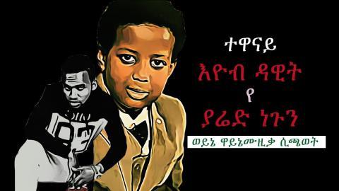 Eyob Dawit singing Yared Negu's Music (Ethiopian Music)