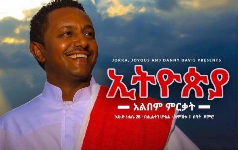 Teddy Afro's album launch party to be held on Septemeber 3, 2017 at Hilton hotel.