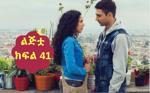 Lijitua - Part 41 (Amharic Drama from Kana TV)