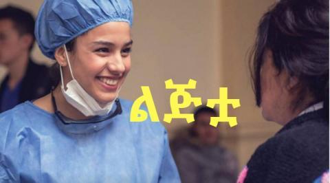 Lijitua - Part 12 (Amharic dub by Kana TV)