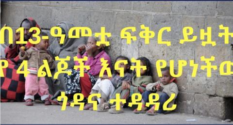 Very Sad Story of Ethiopian Teen Girl- November 8, 2016