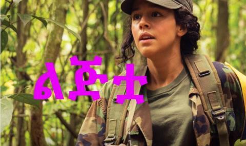 Lijitua - Part 14 (Amharic dub by Kana TV)