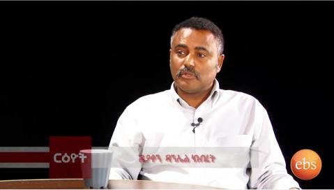 Reyot Interview with Daniel Kibiret - Part 1