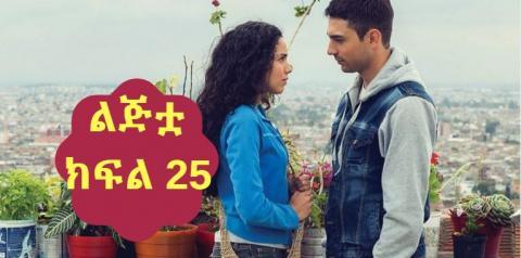 Lijitua - Part 25(Amharic dub by Kana TV)