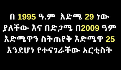 Ethiopian artist lied about her age