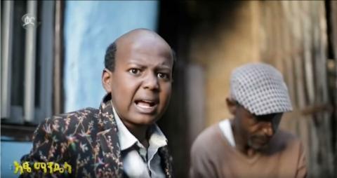Atse Mandela -  Ethiopian movie trailer