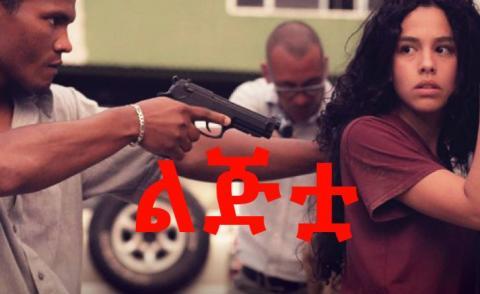 Lijitua - Part 13 (Amharic dub by Kana TV)