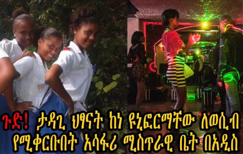 More than 25 prostitutes arrested - EthiopikaLink