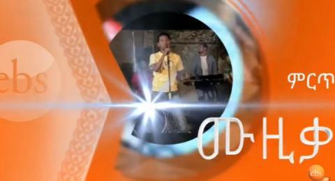 Ethiopian Music On Ebs TV