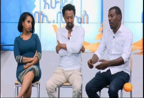EBS Special -show with solomon Bogale. Alemayehu and Eden